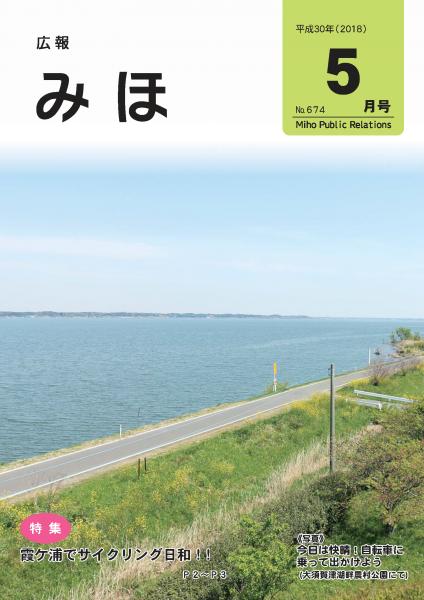 『広報みほ平成30年(2018)5月号表紙』の画像