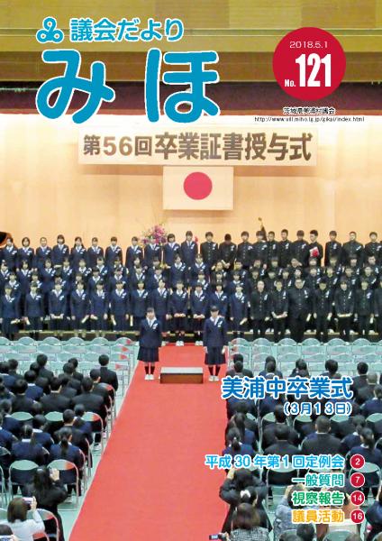 『議会だより平成30年(2018)5月1日号』の画像