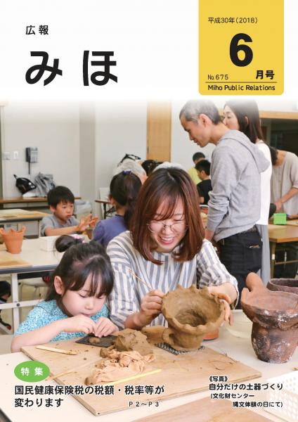 『広報みほ平成30年(2018)6月号表紙』の画像