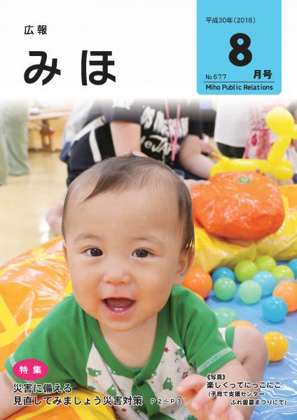 『広報みほ平成30年(2018)8月号表紙』の画像