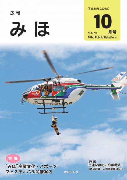 『広報みほ平成30年(2018)10月号表紙』の画像