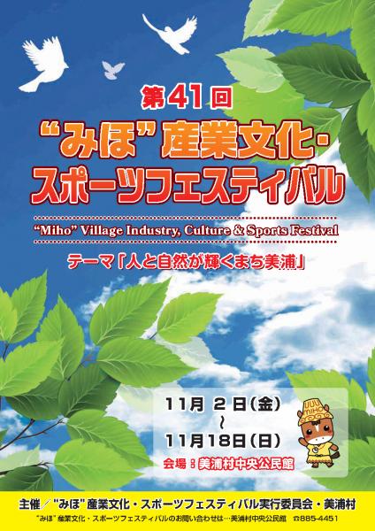『第41回産業文化フェスティバルパンフレット表紙』の画像