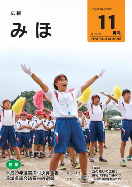 『広報みほ平成30年(2018)11月号表紙』の画像