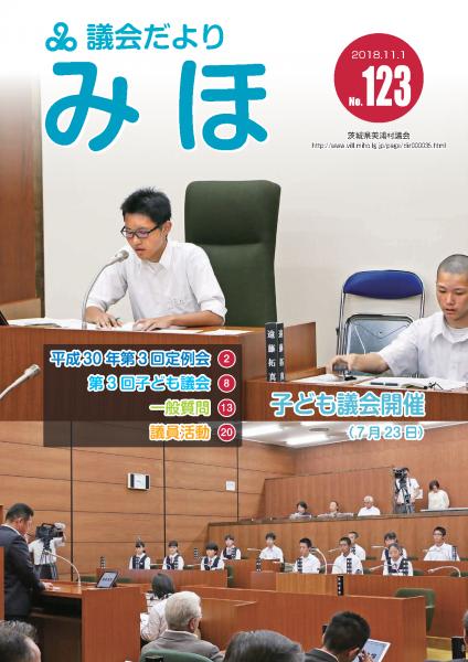 『議会だより平成30年(2018)11月1日号』の画像