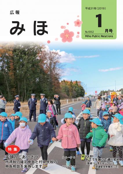 『広報みほ平成31年(2019)1月号表紙』の画像