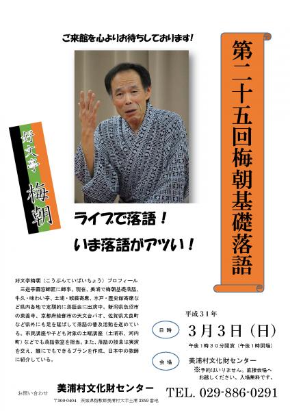 『第25回梅朝基礎落語ポスター』の画像