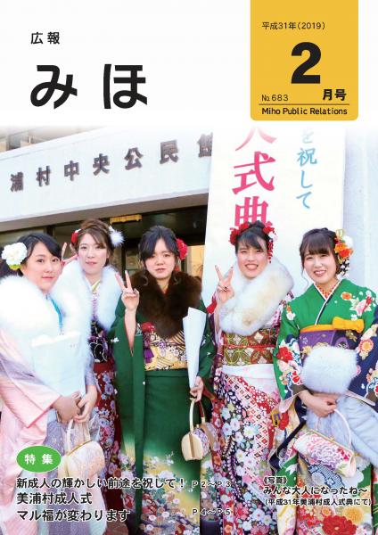 『広報みほ平成31年(2019)2月号表紙』の画像