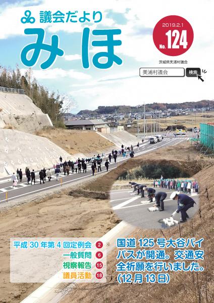 『議会だより平成31年(2019)2月1日号』の画像