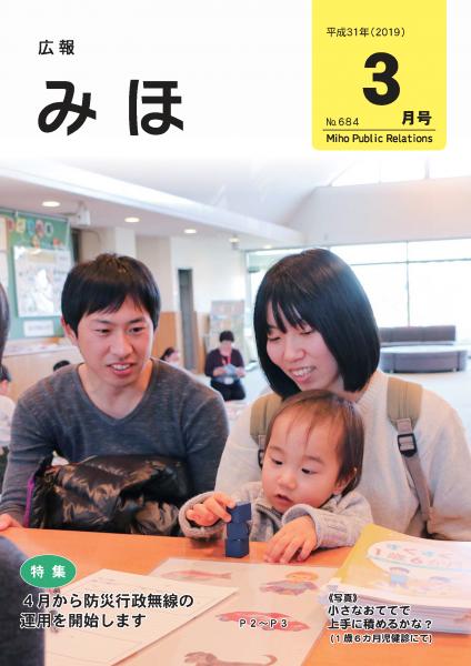 『広報みほ平成31年(2019)3月号表紙』の画像