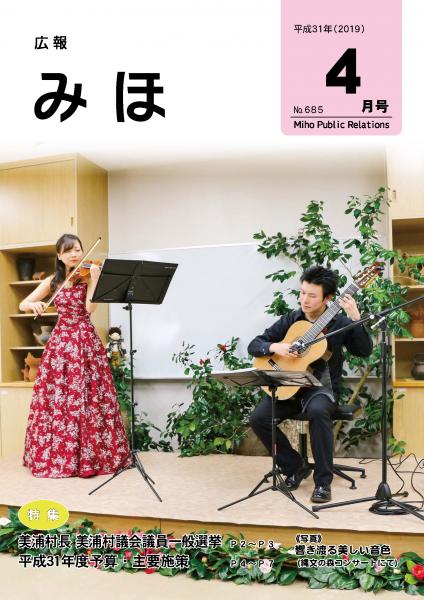 『広報みほ平成31年(2019)4月号表紙』の画像