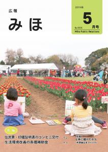 『広報みほ1905月号表紙』の画像