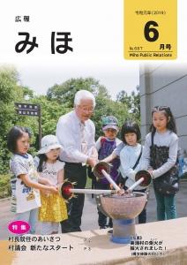 『『広報みほ令和元年6月号表紙』の画像』の画像