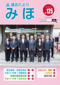 『議会だより 令和元年6月1日号』の画像