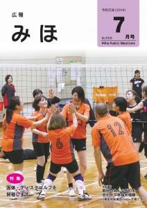 『広報みほ令和元年7月号表紙』の画像
