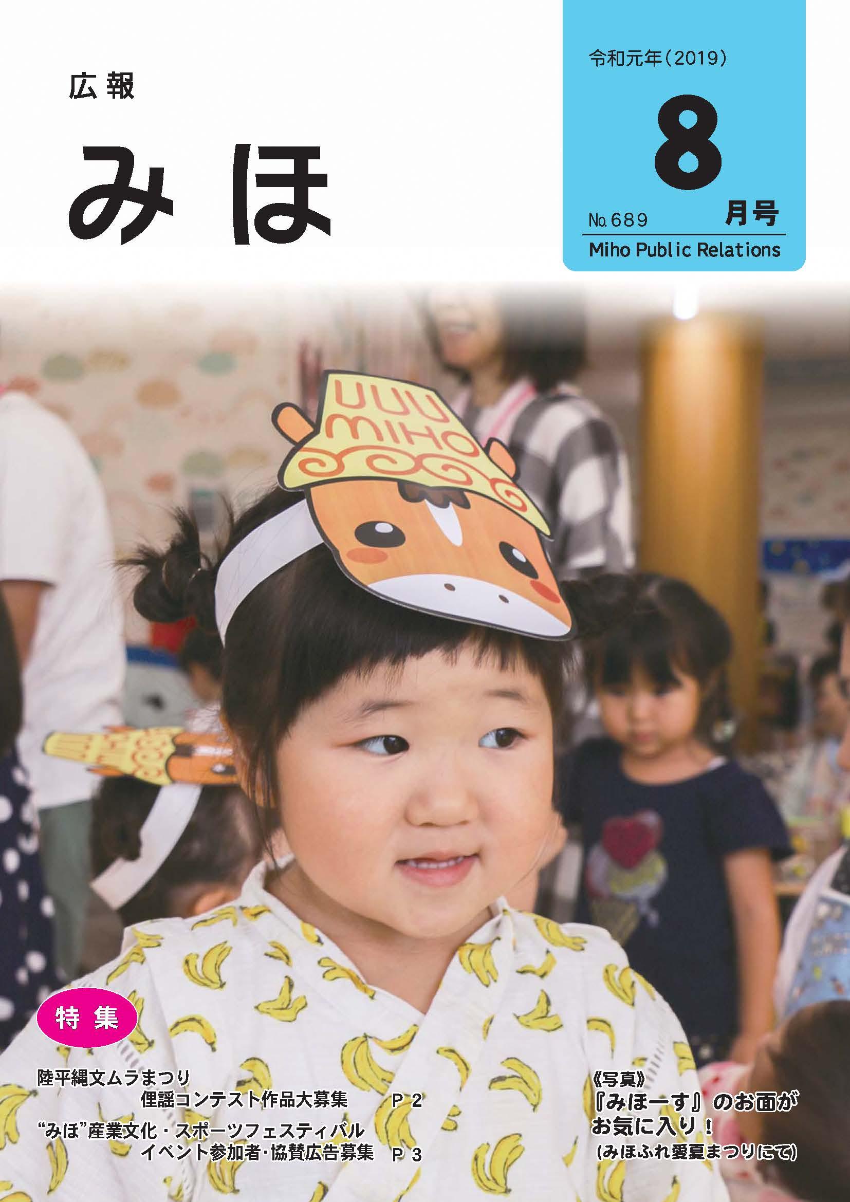 『『広報みほ令和元年8月号表紙』の画像』の画像