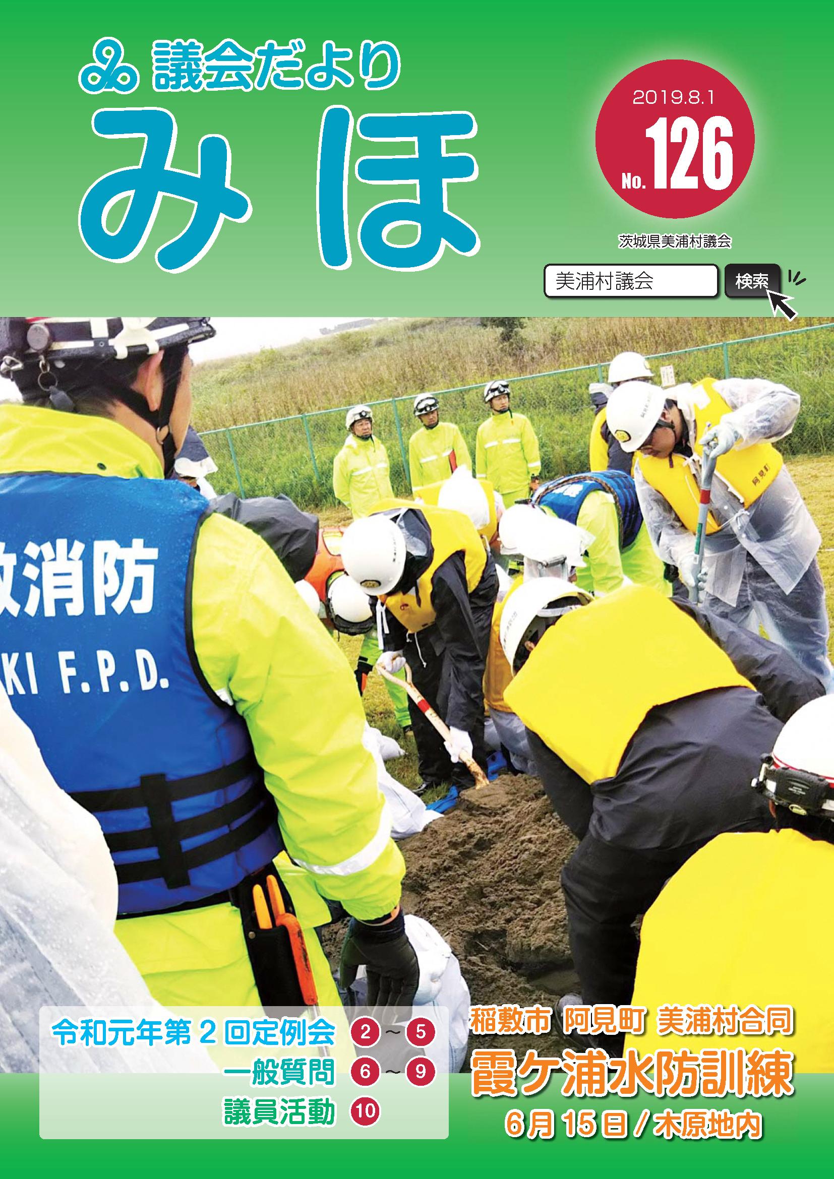 『議会だより令和元年8月号表紙』の画像