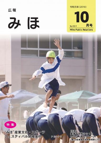 『広報みほ令和元年10月号』の画像