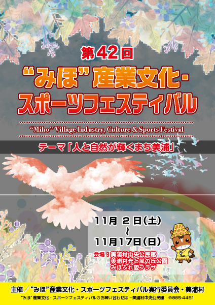 『『第42回みほ産業文化・スポーツフェスティバル表紙』の画像』の画像