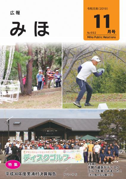『広報みほ令和元年11月号表紙』の画像