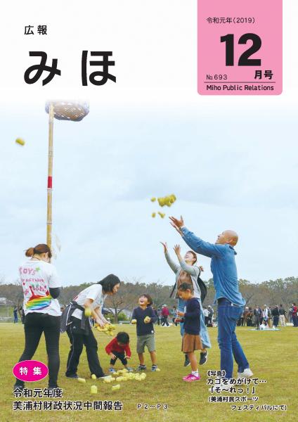 『『広報みほ 令和元年12月号表紙』の画像』の画像