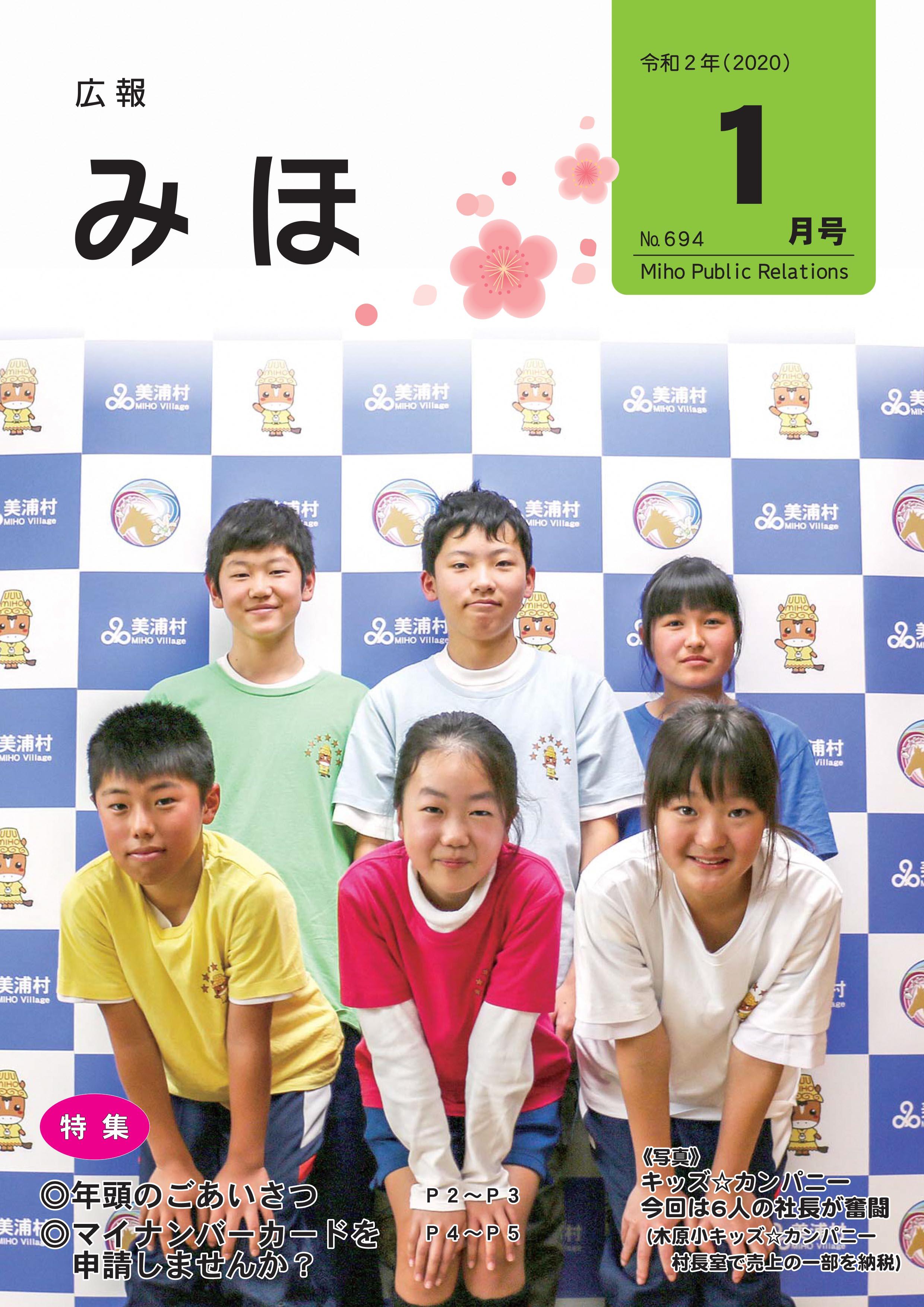 『広報みほ令和元年2月号表紙』の画像