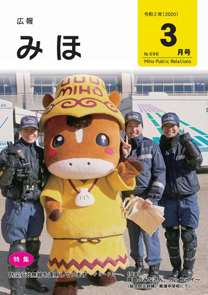 『『広報みほ令和2年3月号表紙』の画像』の画像