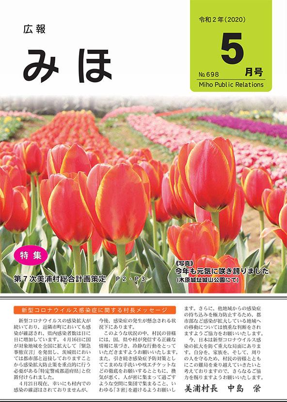 『『広報みほ5月号表紙』の画像』の画像