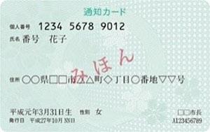 『マイナンバー通知カード(おもて面)』の画像
