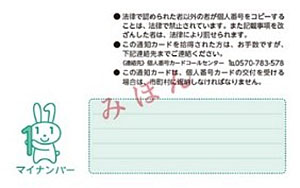 『マイナンバー通知カード(裏面)』の画像