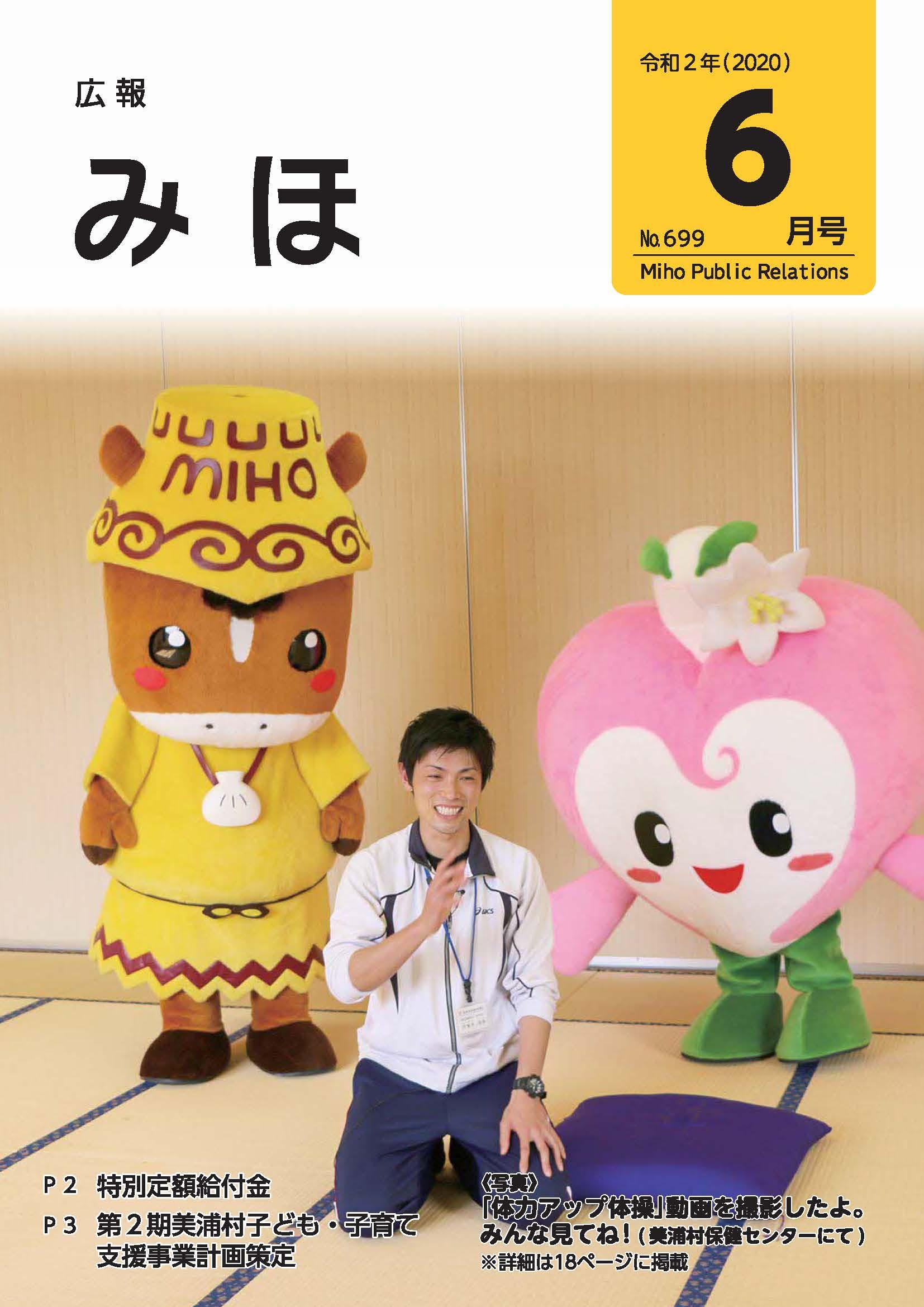 『『『広報みほ6月号表紙』の画像』の画像』の画像