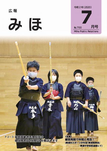 『『広報みほ令和2年7月号表紙』の画像』の画像