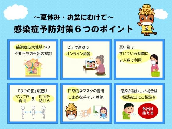 『(新)感染症予防対策6つのポイント』の画像