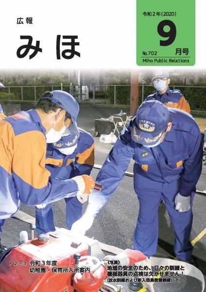 『『広報みほ令和2年9月号表紙』の画像』の画像