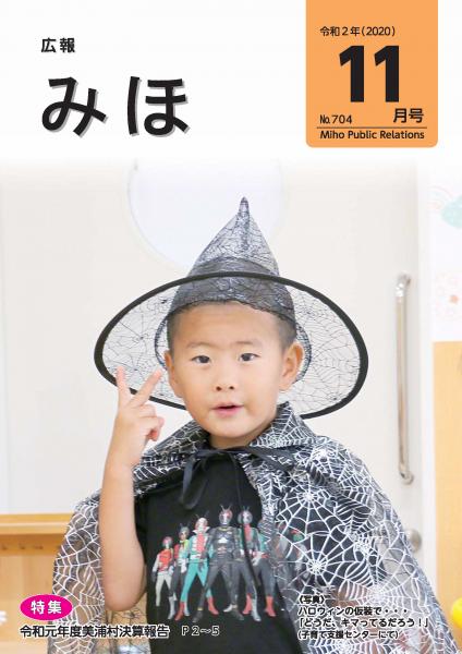 『広報みほ令和2年11月号表紙』の画像