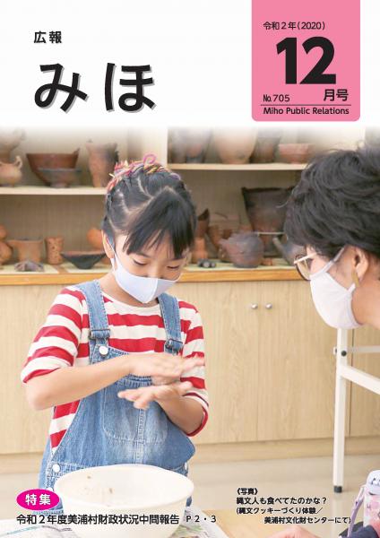 『『広報みほ令和2年12月号表紙』の画像』の画像