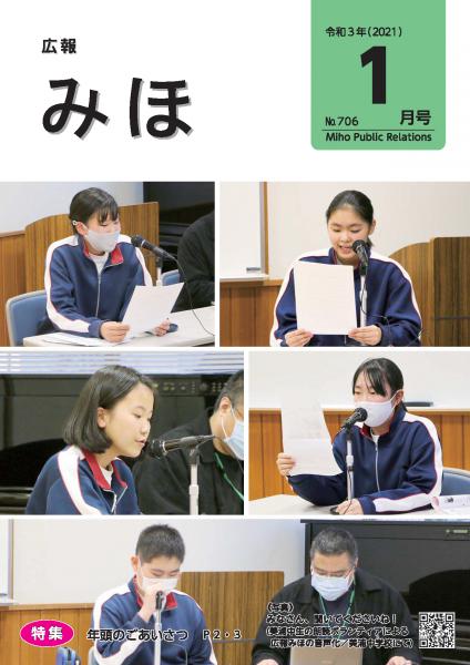 『広報みほ令和3年1月号表紙』の画像