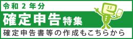 『国税庁確定申告バナー(令和2年)』の画像
