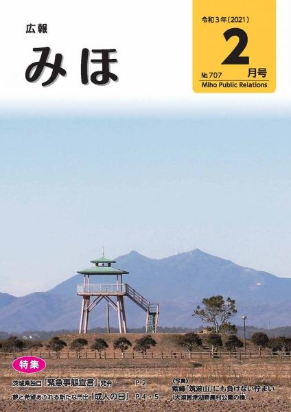 『広報みほ令和3年2月号表紙』の画像