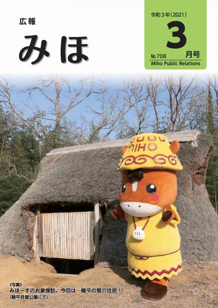 『『広報みほ令和3年3月号表紙』の画像』の画像