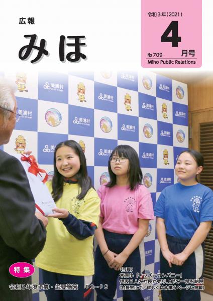 『広報みほ令和3年4月号表紙』の画像