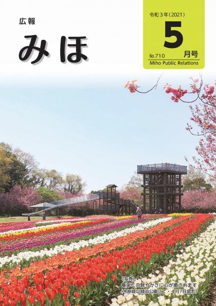 『広報みほ令和3年5月号表紙』の画像