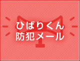 'ひばりくん防犯メール【ニセ電話詐欺等情報】(県警情報)'